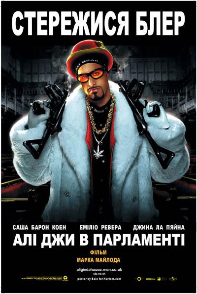 Алі Джи в Парламенті / Ali G Indahouse (2002) Українською