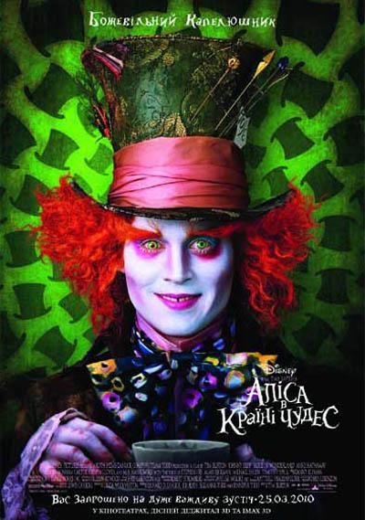 Аліса в Країні Чудес / Alice in Wonderland  (2010) Українською