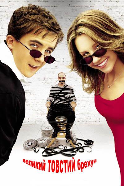 Великий товстий брехун / Big Fat Liar  (2002)