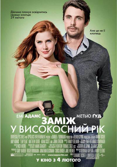 Заміж у високосний рік / Leap Year (2010) Українською