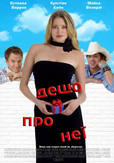 Фільми онлайн / Нові фільми 2012 року / Фільми українською ...